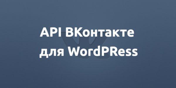Плагин интеграции ВКонтакте API и WordPress