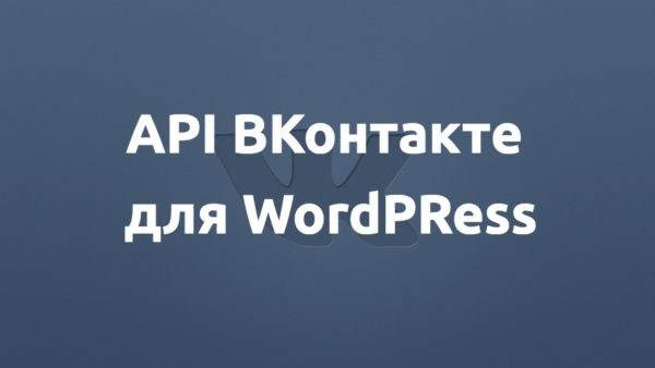 API VKontakte для WordPress