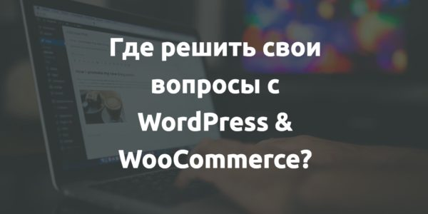 Где получить поддержку по WordPress (WooCommerce)?