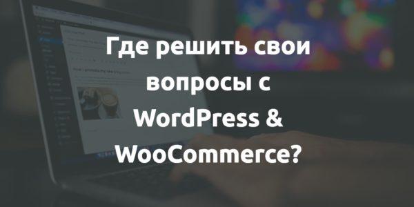 Где получить поддержку по WordPress (WooCommerce)?