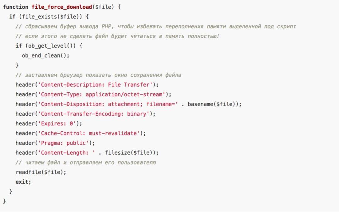 Отдаем файлы эффективно с помощью PHP