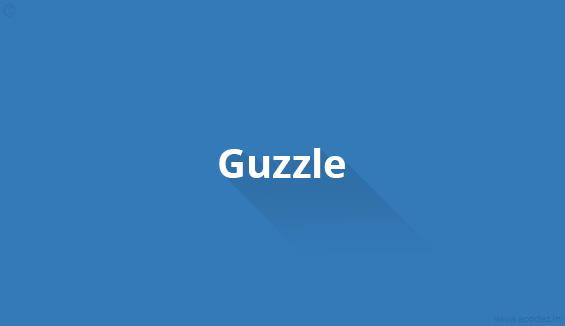 Guzzle – простой PHP HTTP Клиент