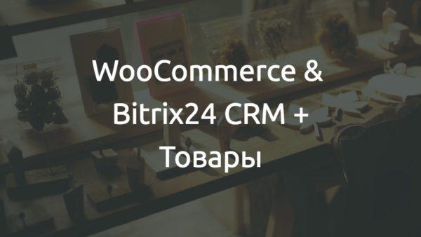 WooBP — WooCommerce + Bitrix24 CRM + Товары