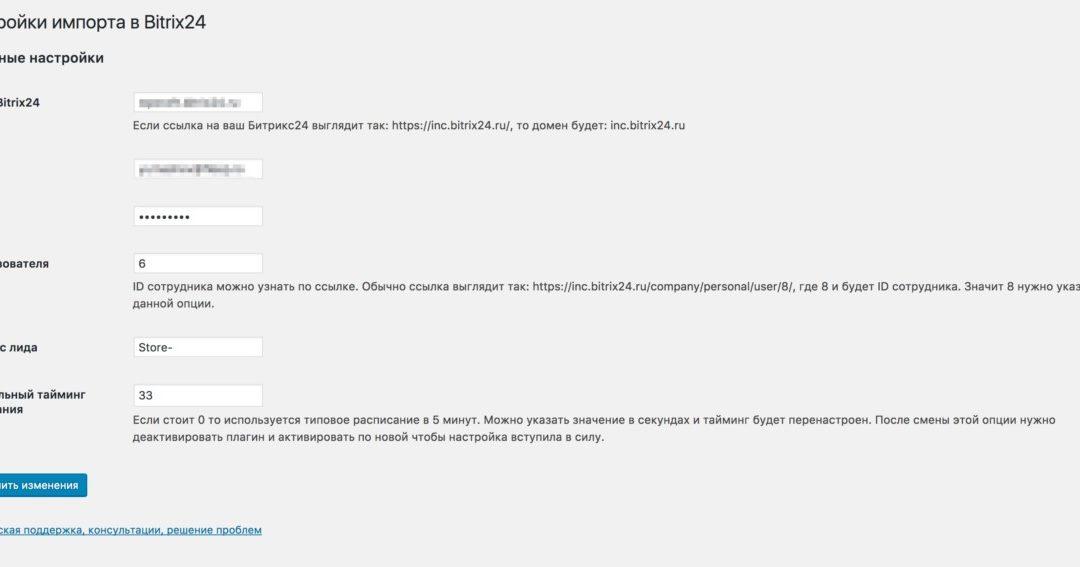 Плагин WooBC обновился до версии 1.6 — добавлена настройка расписания и улучшены инструкции