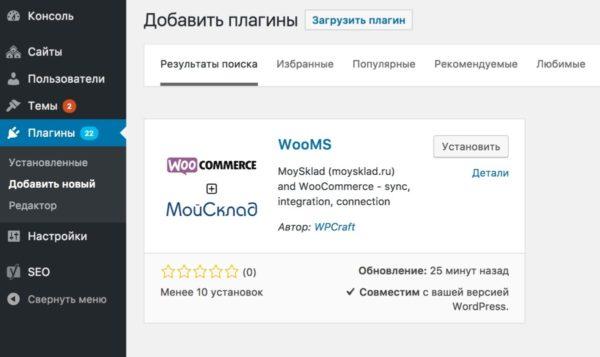 Синхронизация МойСклад и WooCommerce — опубликовали плагин