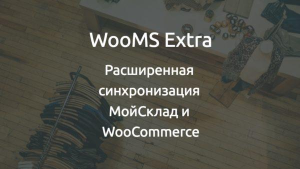 WooMS XT