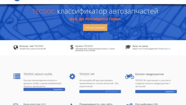 WPTD — интеграция TecDoc & WordPress