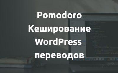 Ускоряем WordPress за счет кеширования переводов