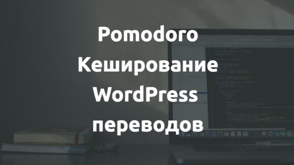 Pomodoro — WordPress Translation Cache