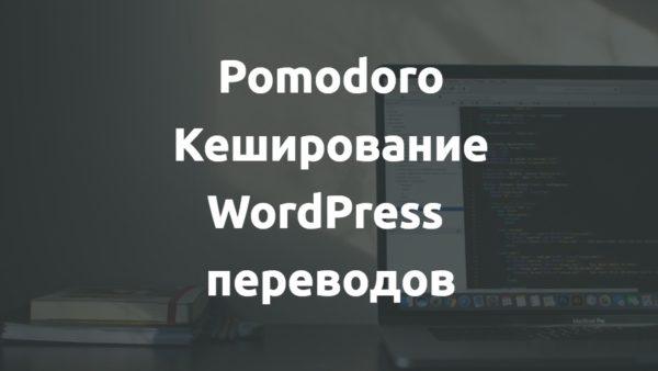 Pomodoro — WordPress Translation Cache