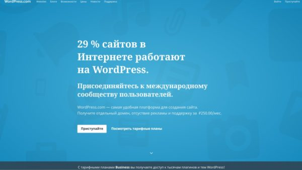 wordpress.com — сайты в облаке