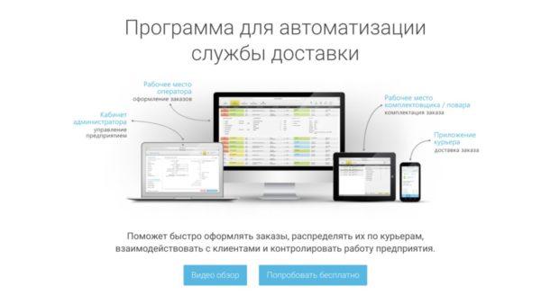 WooMB — интеграция MobiDel & WooCommerce