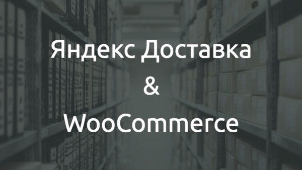 WooYD XT — интеграция Яндекс Доставка и WooCommerce