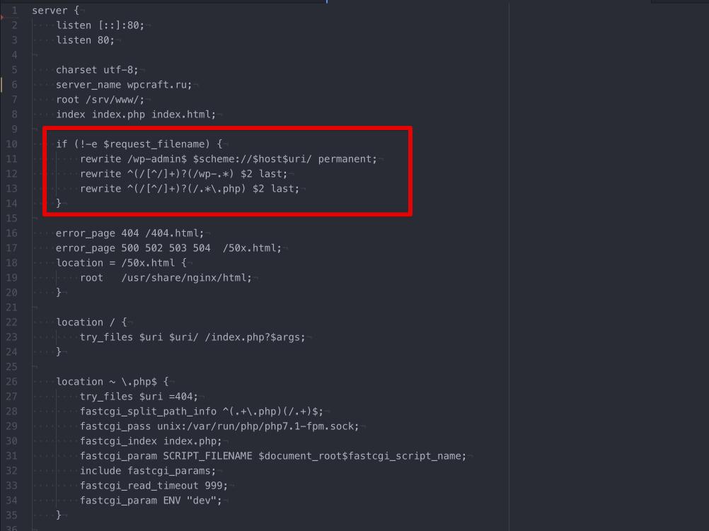 Настройка nginx для WordPress Multisite на подпапках (sub folders)