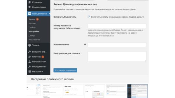Кнопка Яндекс Денег
