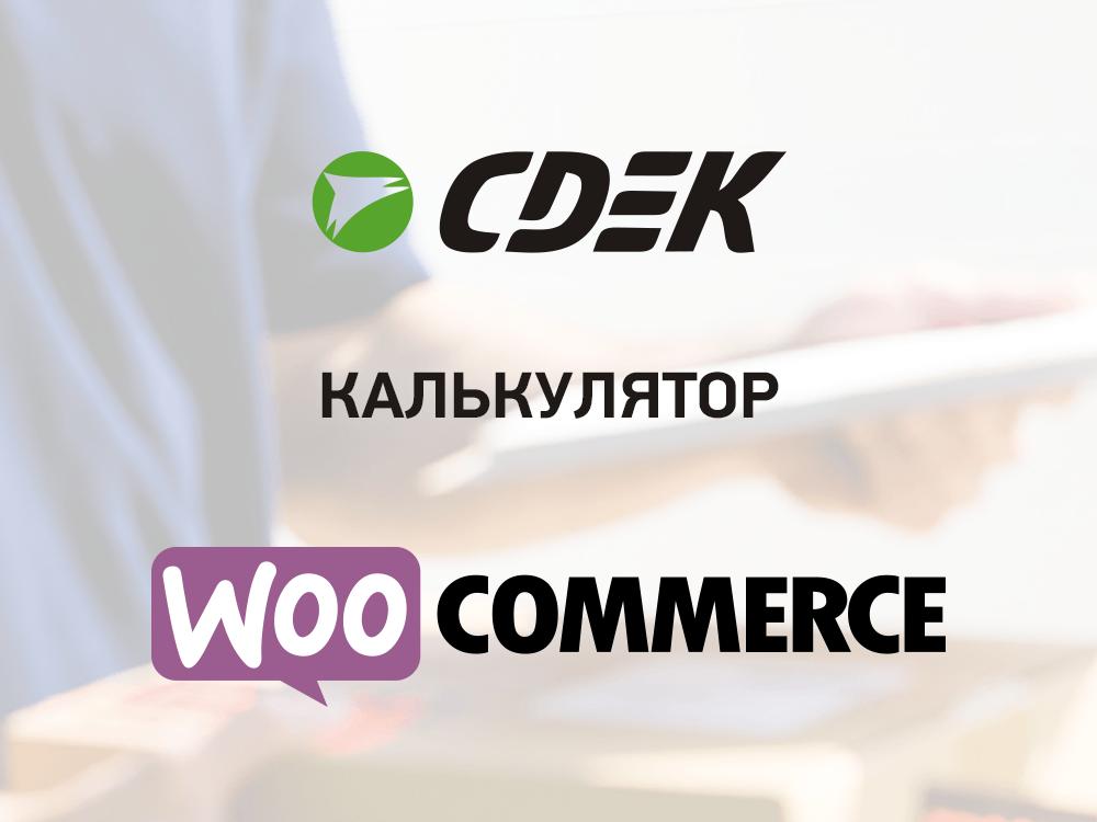 СДЭК калькулятор для WooCommerce