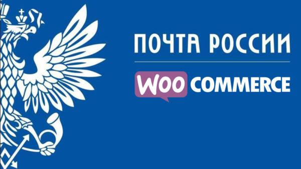 Почта России для WooCommerce