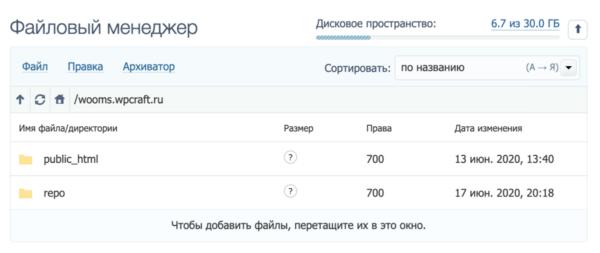 Автодеплой сайта WordPress (PHP), с использованием git-deploy, GitHub и TimeWeb
