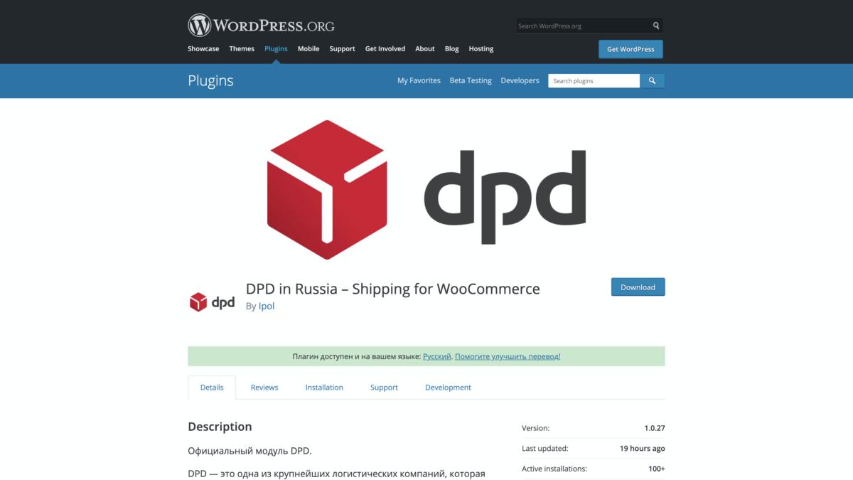 DPD WooCommerce